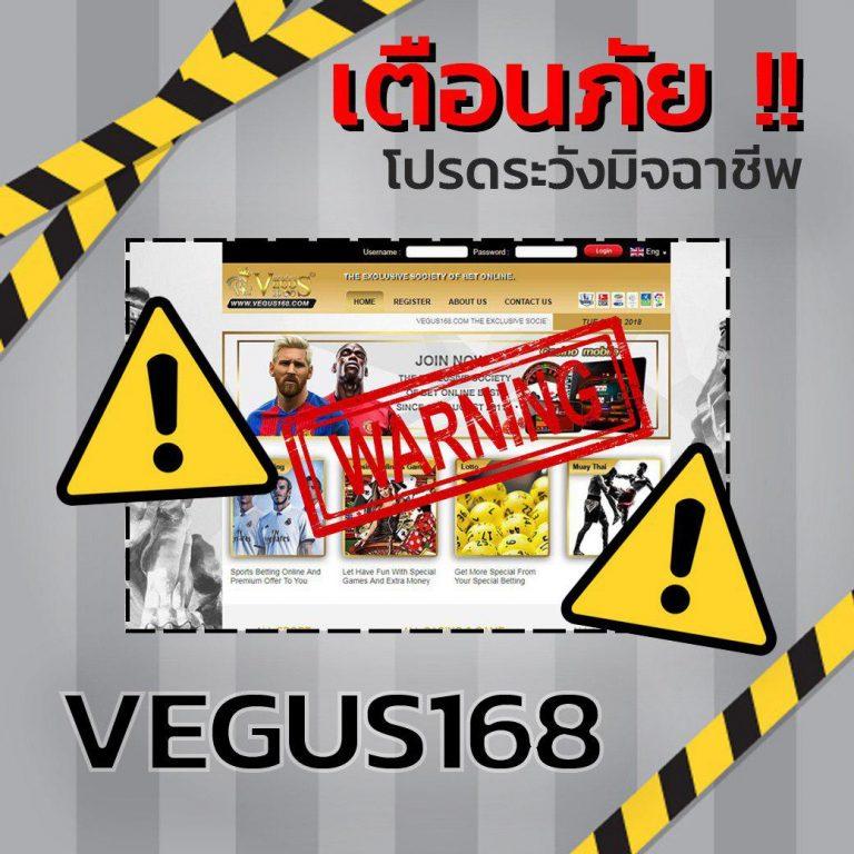 แจ้งเตือนภัย!…เว็บมิจฉาชีพ Vegas168