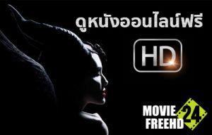 ดูหนังออนไลน์ moviefreehd24