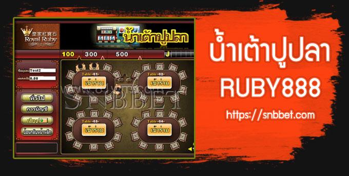 น้ำเต้า ปู ปลา Ruby888