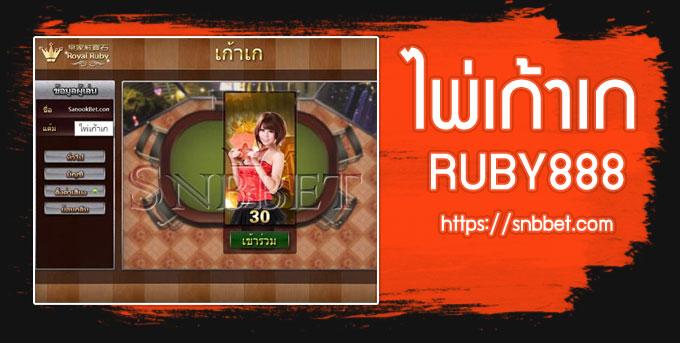 Gao Gae ไพ่เก้าเก ruby888